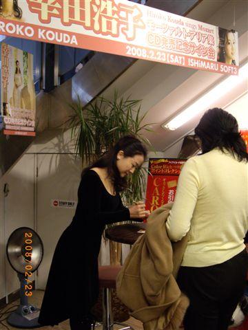 2008_2_kouda_ishimaru175.jpg