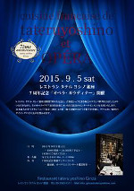 201508_tateruyoshino_opera150905.jpg