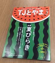 201607_figoro_toyama_01.jpg