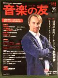 201610_ongaku_no_tomo_11.jpg