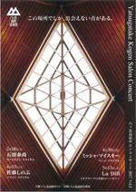 201705_yatsugatake_thumb.jpg