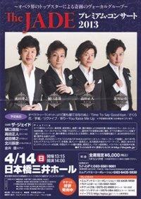 JADE_mitsui20130414.jpg