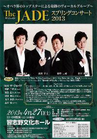 JADE_narashino20130427.jpg