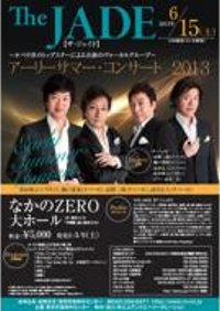 JADE_zero20130615.jpg