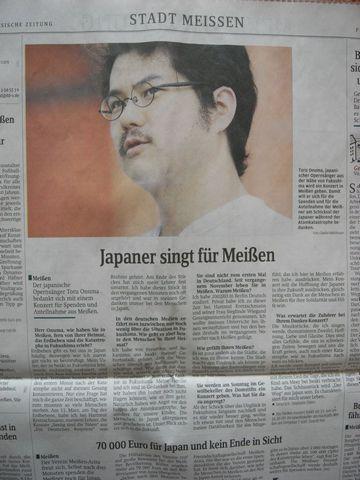 Toru_Onuma-2011_June1.JPG