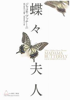 butterfly2014_program.jpg