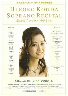 img_kouda_recital080418.jpg