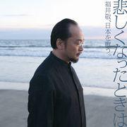 kei_fukui_jacket.jpg