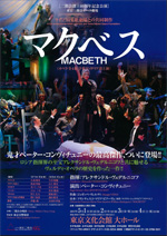 macbeth2013_thumb.jpg