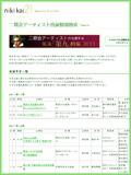 nikikai21_daiku_2011.jpg