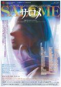 nikikai_salome_logo.jpg