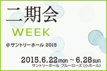 nikikai_week_2015_thumb.jpg