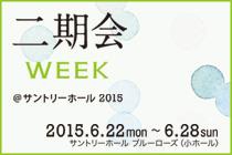 nikikai_week_2015_thumb.jpg