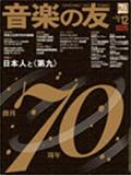 ontomo_cover_201112.jpg