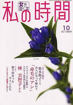 watashinojikan0710.jpg